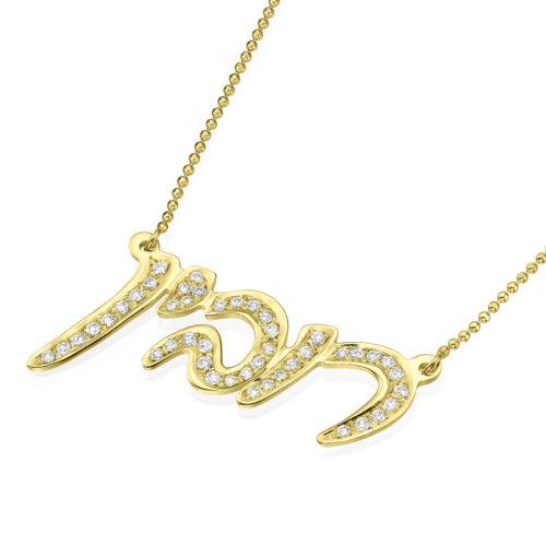 Hebrew Script Diamond Name Necklace - Yellow Gold - Baltinester Jewelry