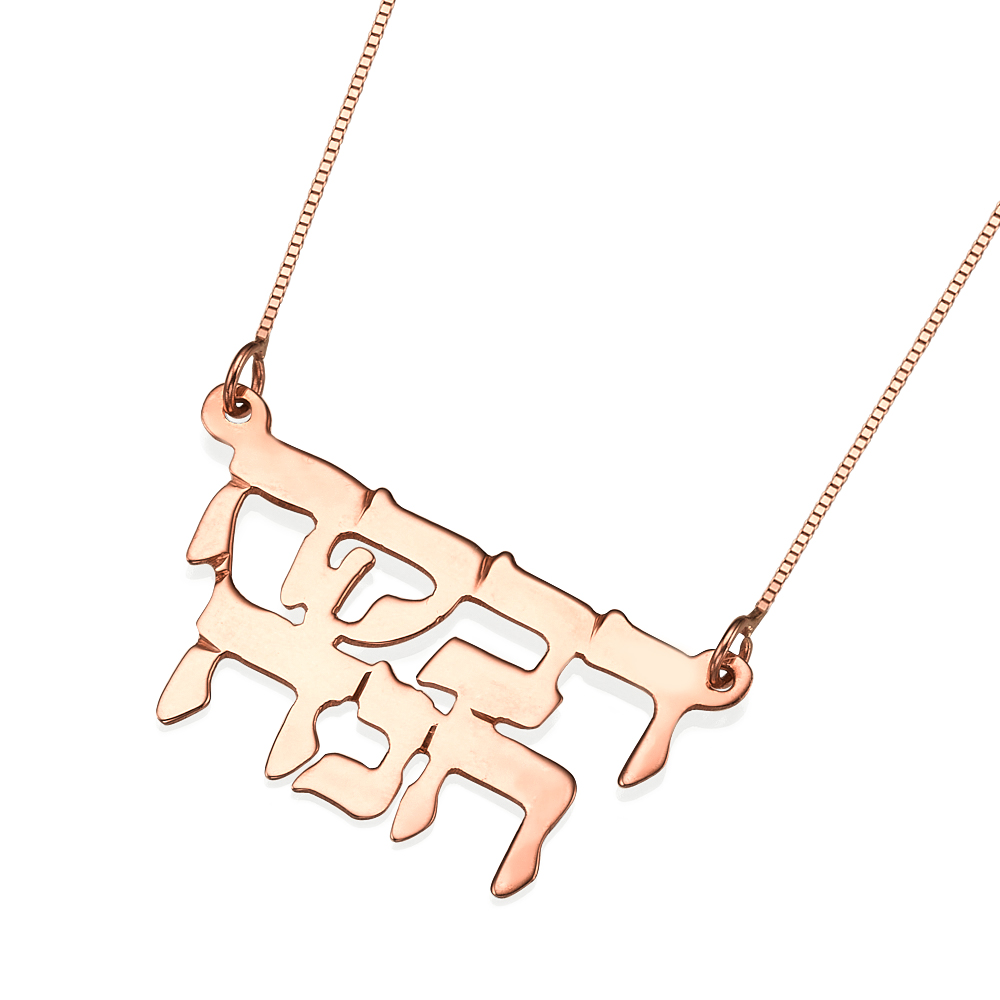 Rose Gold Double Name Necklace - Baltinester Jewelry