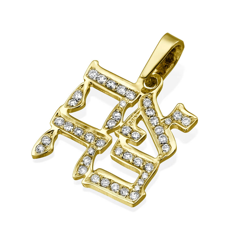 Diamond Ahava Love Pendant 14k Yellow Gold - Baltinester Jewelry
