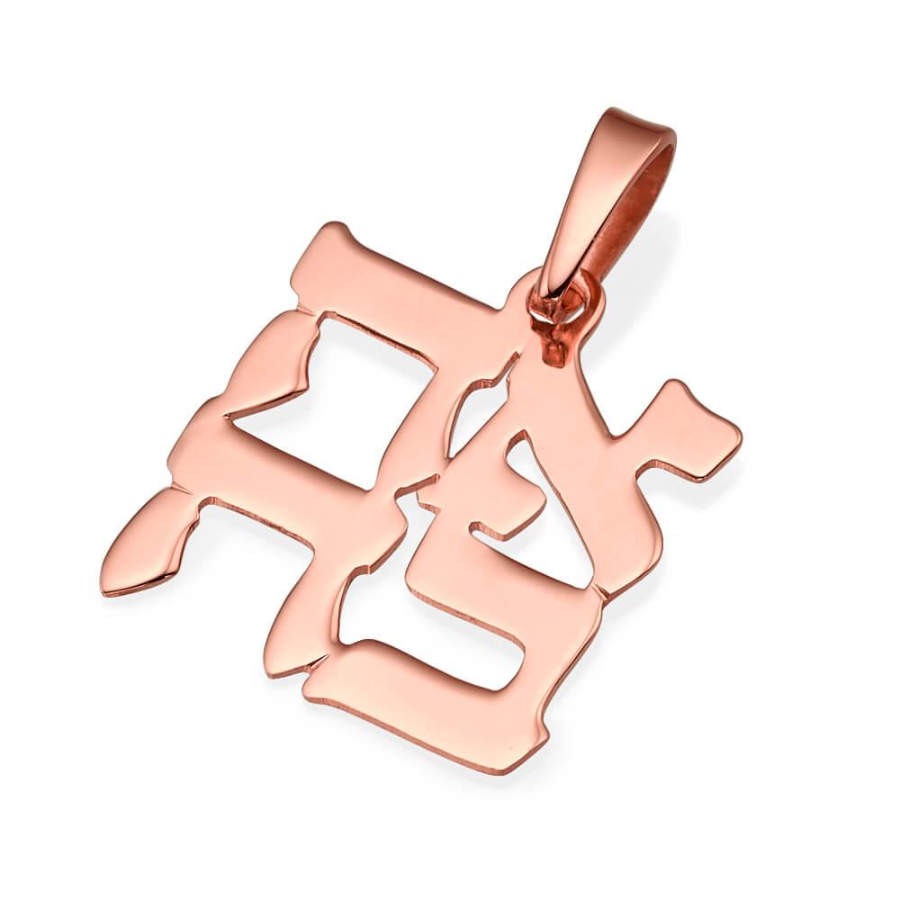 14k Rose Gold Ahava Love Pendant - Baltinester Jewelry