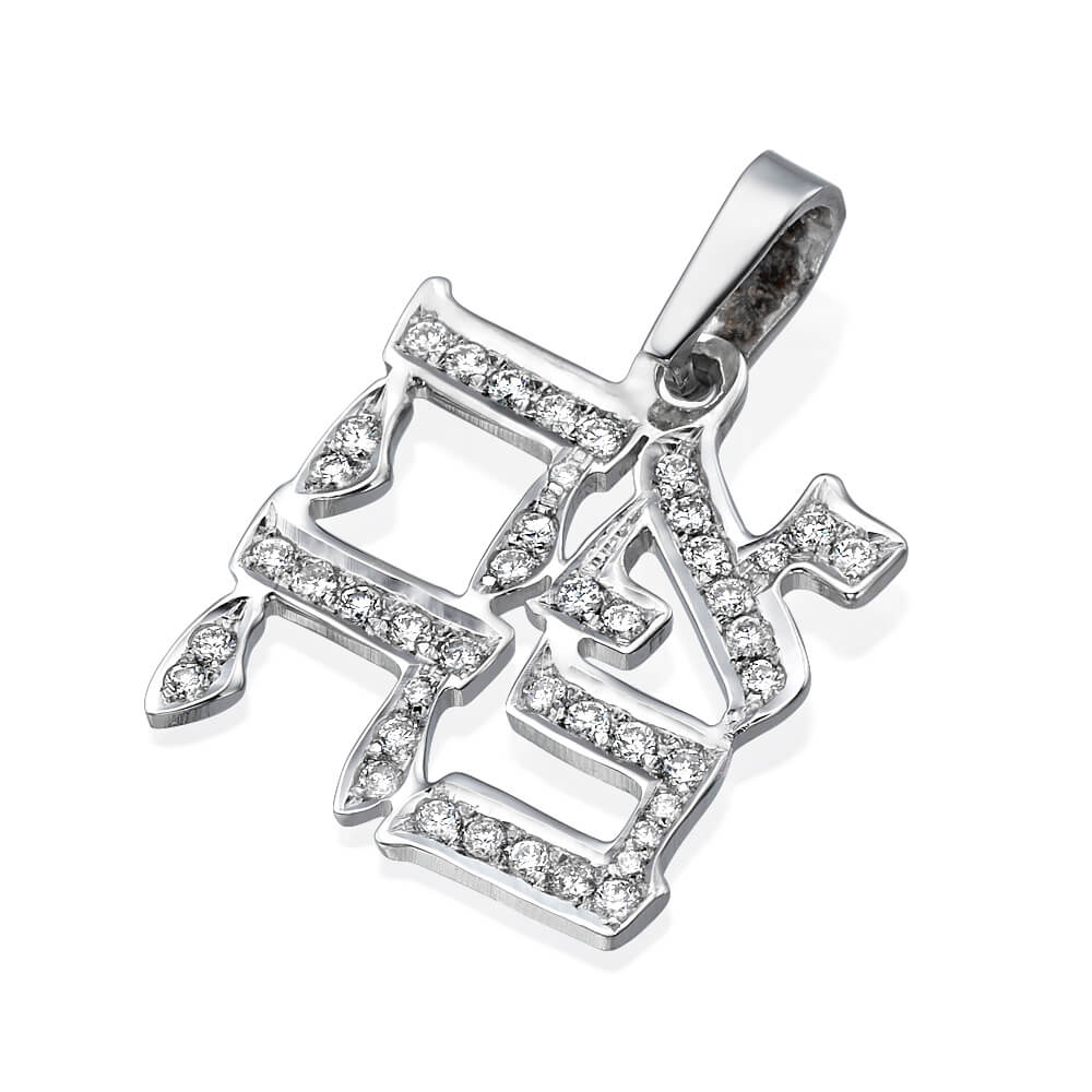 Diamond Ahava Love Pendant 14k White Gold - Baltinester Jewelry