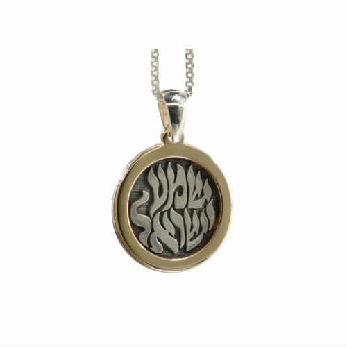 Round Silver and Gold Shema Yisrael Pendant - Baltinester Jewelry