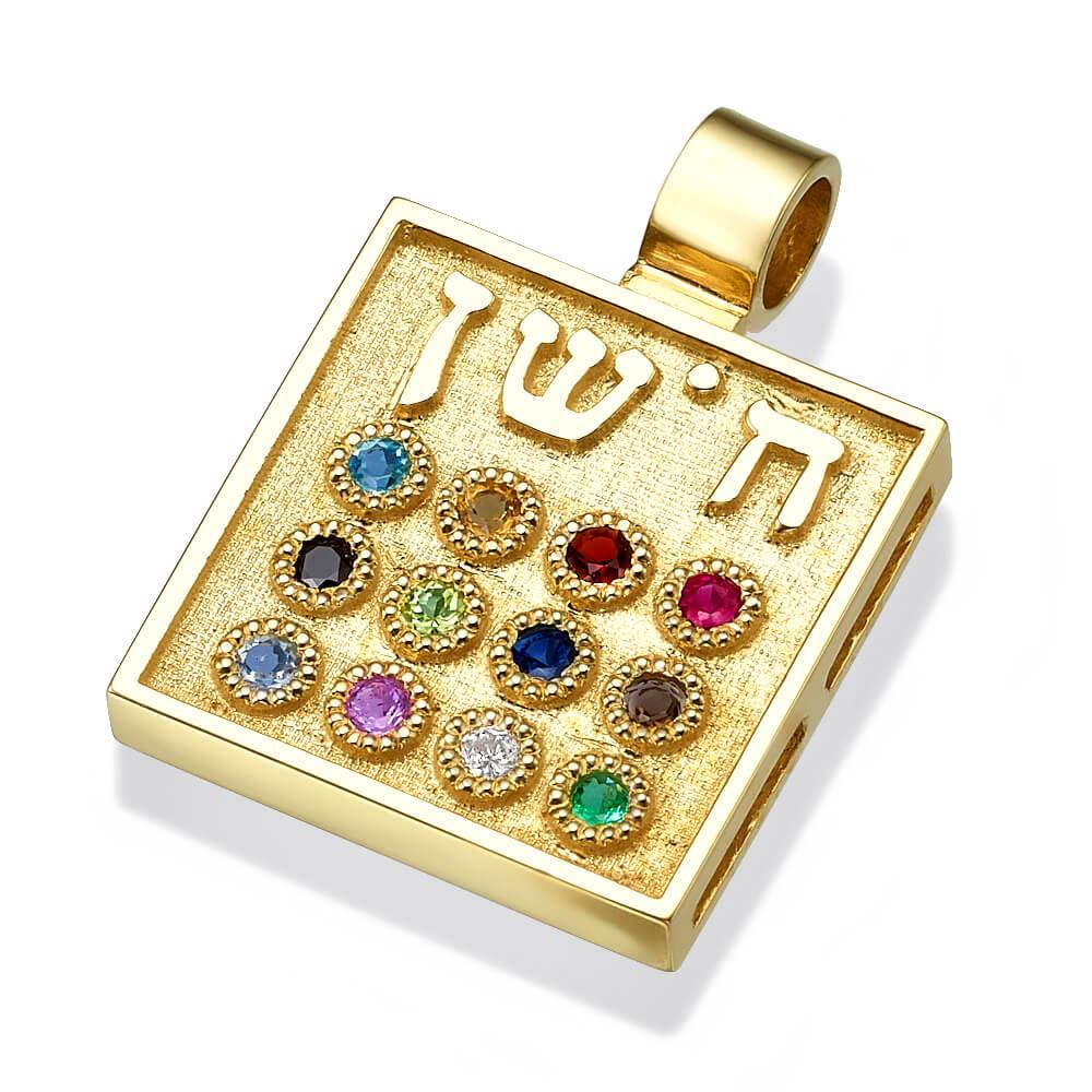 Twelve Gemstone Gold Choshen Pendant - Baltinester Jewelry