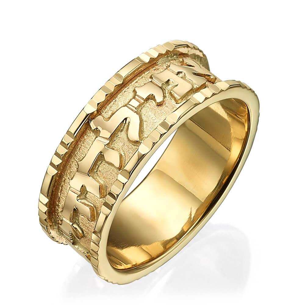 Ridged Yellow Gold Hebrew Wedding Ring - Baltinester Jewelry