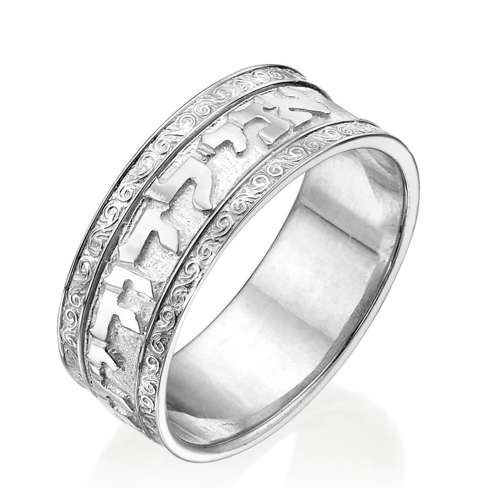 Elaborate Sterling Silver Hebrew Wedding Band - Baltinester Jewelry