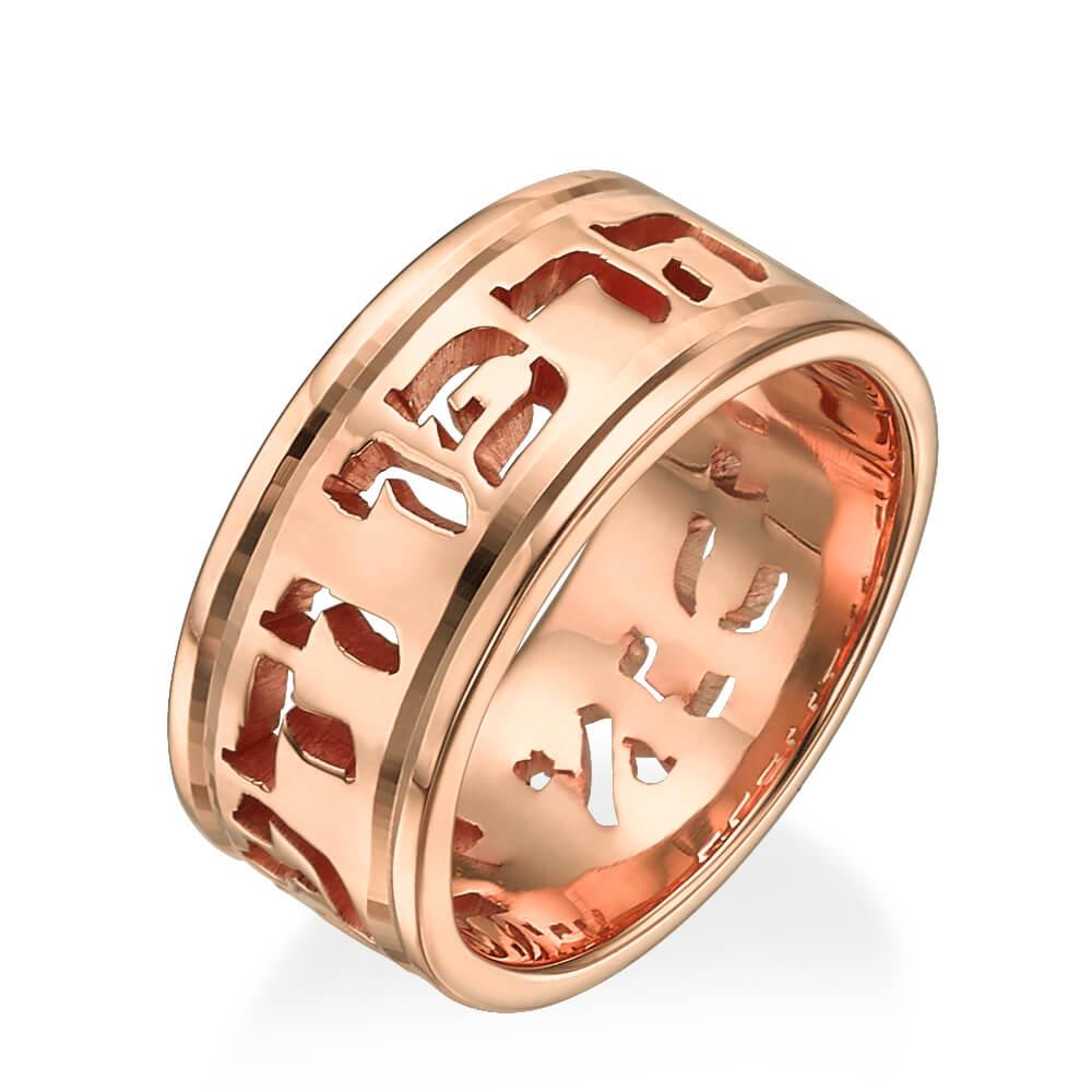 Rose Gold Cutout Hebrew Wedding Ring - Baltinester Jewelry