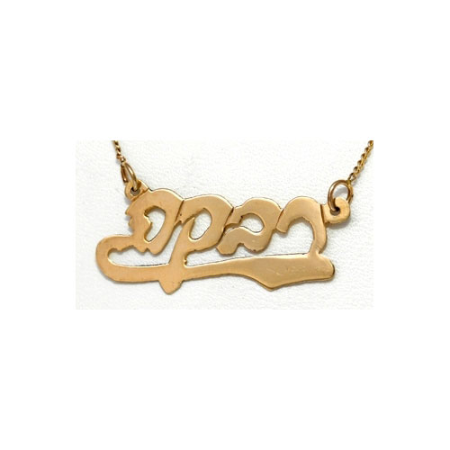 14k Gold Hebrew Script Underlined Name Necklace - Baltinester Jewelry