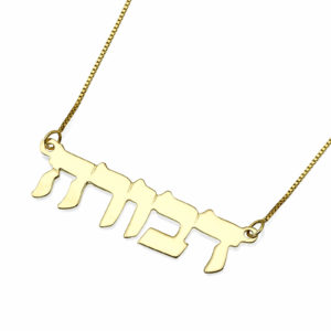 14k Gold Hebrew Block Letters Name Necklace - Baltinester Jewelry