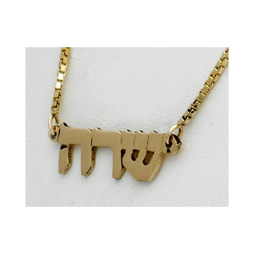 14k Gold Name Necklace Triple Thickness 5 - Baltinester Jewelry