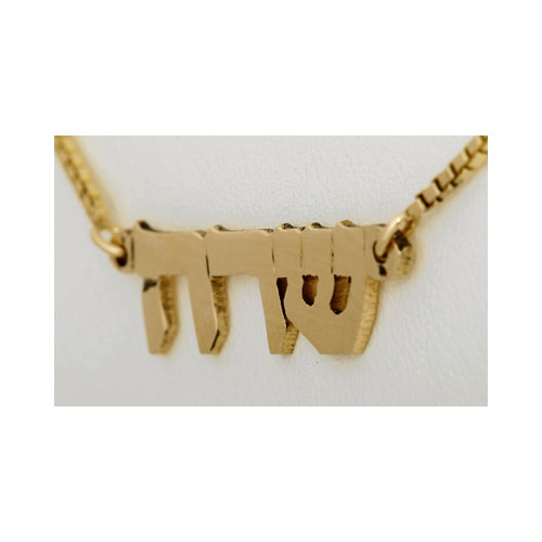 14k Gold Name Necklace Triple Thickness 6 - Baltinester Jewelry