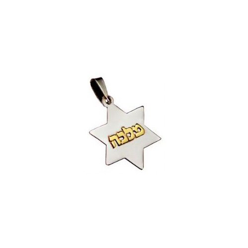 Silver and Gold Star of David Name Pendant 2 - Baltinester Jewelry