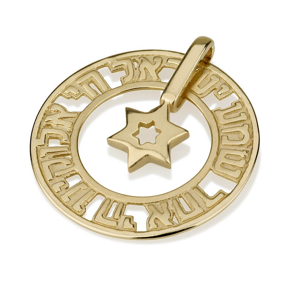 Gold Jewish Star Shema Israel Pendant - Baltinester Jewelry