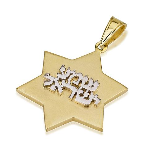 14k Gold Two Tone Star of David Shema Yisrael Pendant - Baltinester Jewelry