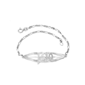 Wavy Bordered Silver Name Bracelet - Baltinester Jewelry