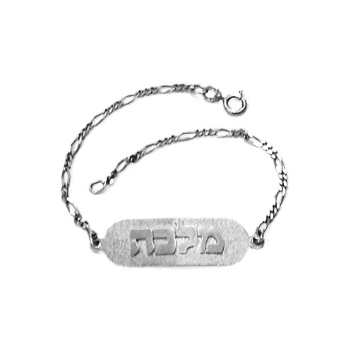 Silver Oval Embossed Name Bracelet - Baltinester Jewelry
