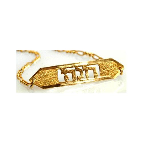 Diamond-Cut Name 14k Gold Bracelet - Baltinester Jewelry
