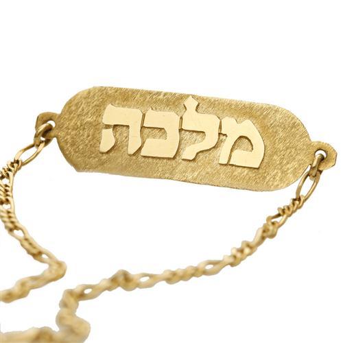 14k Gold Mezuzah Name Bracelet - Baltinester Jewelry