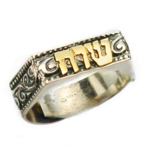 Silver and Gold Antique Style Name Ring - Baltinester Jewelry