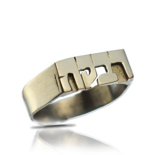 Square Top Silver Name Ring - Baltinester Jewelry