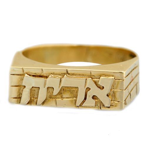 14k Gold Rectangular Kotel Name Ring - Baltinester Jewelry