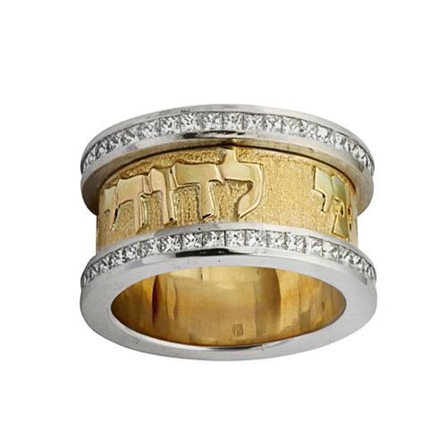 18k Yellow and White Gold Diamond Ani L'Dodi Ring 2 - Baltinester Jewelry