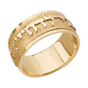 14k Gold Diamond-Cut Hebrew Wedding Ring - Baltinester Jewelry