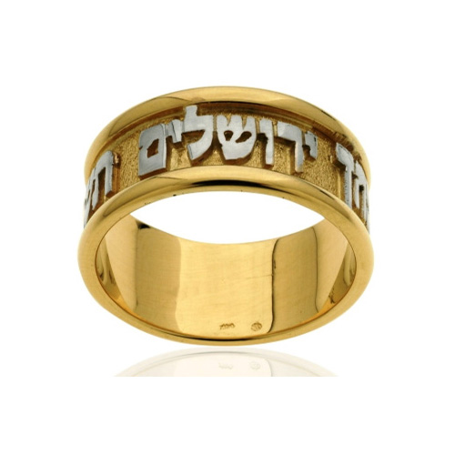 Two Tone If I Forget Thee Jewish Wedding Ring 2 - Baltinester Jewelry