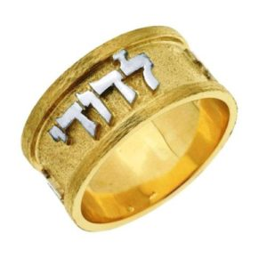 14k Two Tone Gold Ani L'Dodi Ring - Baltinester Jewelry