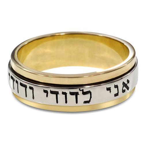 14k Gold Two Tone Ani L'Dodi Jewish Wedding Ring 2 - Baltinester Jewelry