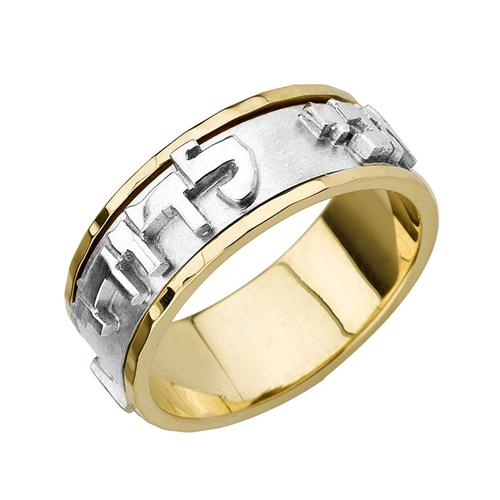 14k Gold Two Tone Brushed Spinning Jewish Wedding Band - Baltinester Jewelry