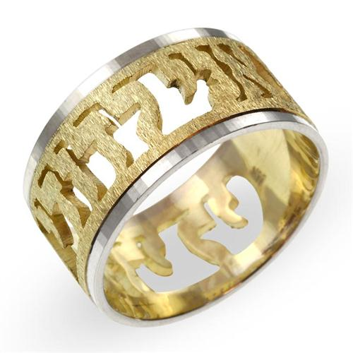 Yellow and White Gold Cutout Jewish Wedding Ring - Baltinester Jewelry