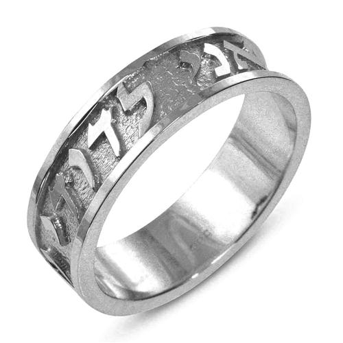 14k White Gold Florentine Jewish Wedding Ring - Baltinester Jewelry