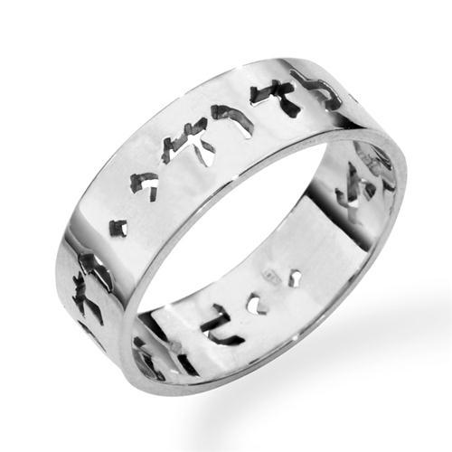Cutout 14k White Gold Jewish Wedding Band - Baltinester Jewelry
