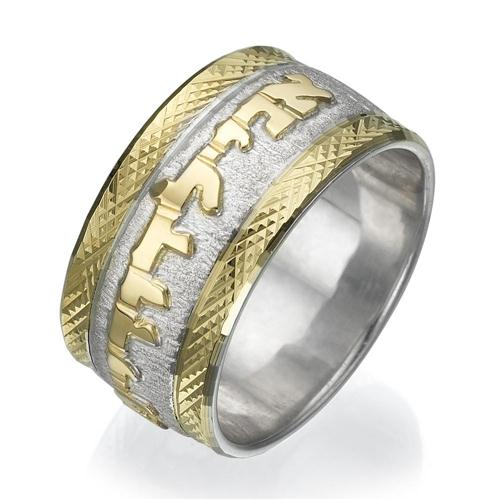 Silver and Gold Lattice Ani L'dodi Wedding Band - Baltinester Jewelry