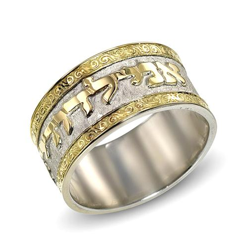 Sterling Silver and 14k Gold Jewish Wedding Ring - Baltinester Jewelry