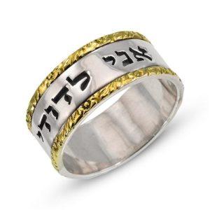 Silver and Gold Textured Ani L'dodi Jewish Wedding Band - Baltinester Jewelry