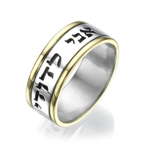 14K Gold Bordered Jewish Verse Sterling Silver Wedding Band - Baltinester Jewelry