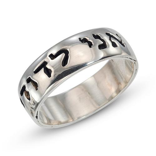 Silver Engraved Classic Jewish Wedding Ring - Baltinester Jewelry