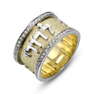 Classic Two Tone 14k Gold Ani Ledodi Hebrew Wedding Ring - Baltinester Jewelry