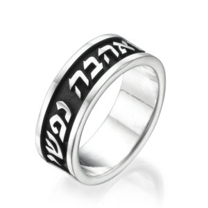 Oxidized Silver My Soul Loves Hebrew Ring - Baltinester Jewelry