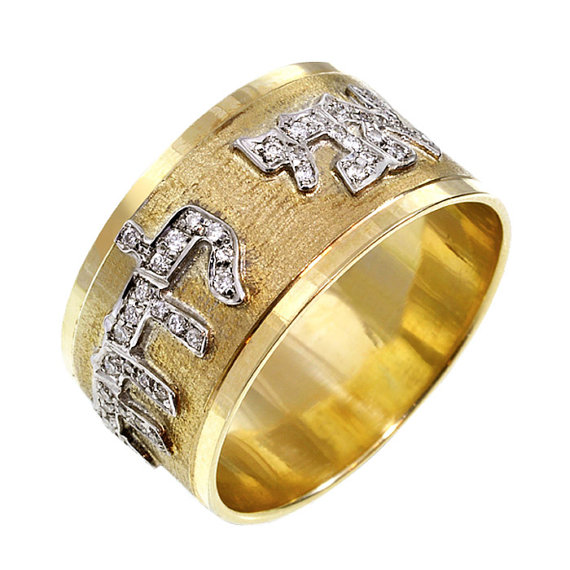 Brushed 14k Yellow Gold Diamond Hebrew Wedding Ring - Baltinester Jewelry