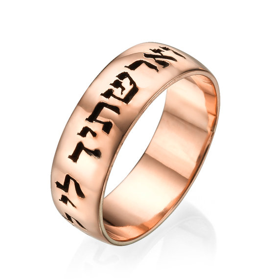 Hebrew Wedding Band 14k Rose Gold Betrothal - Baltinester Jewelry