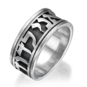 Matte Cutout Oxidized Silver Hebrew Wedding Ring - Baltinester Jewelry