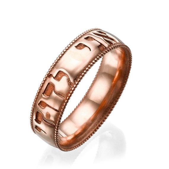 Beaded Border Ani Ledodi 14k Rose Gold Hebrew Ring - Baltinester Jewelry