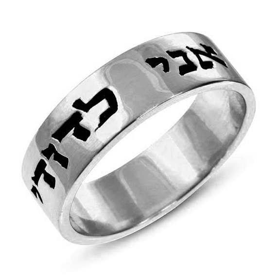 Ani Ledodi Hebrew Wedding Band 14k White Gold Laser Inscribed - Baltinester Jewelry