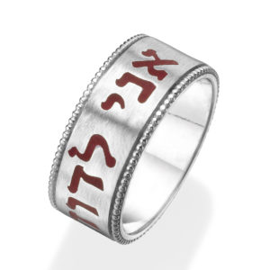 Contemporary Ani L'dodi Hebrew Ring 14k White Gold Red Enamel Inscription - Baltinester Jewelry