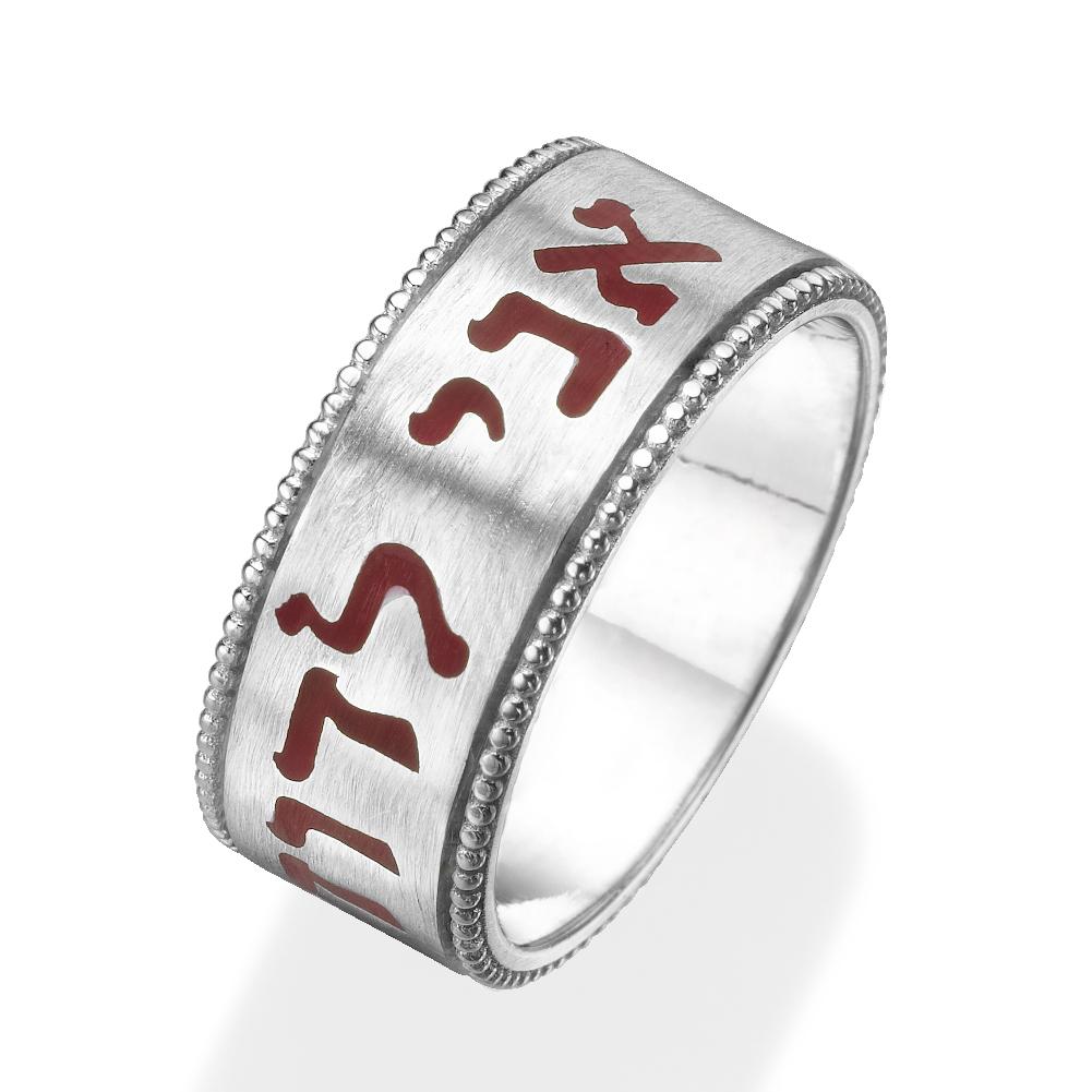 Contemporary Ani L'dodi Hebrew Ring 14k White Gold Red Enamel Inscription - Baltinester Jewelry