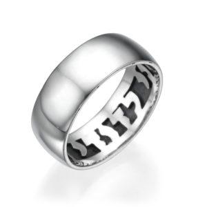 Mystery Ani L'dodi Sterling Silver Hebrew Ring - Baltinester Jewelry