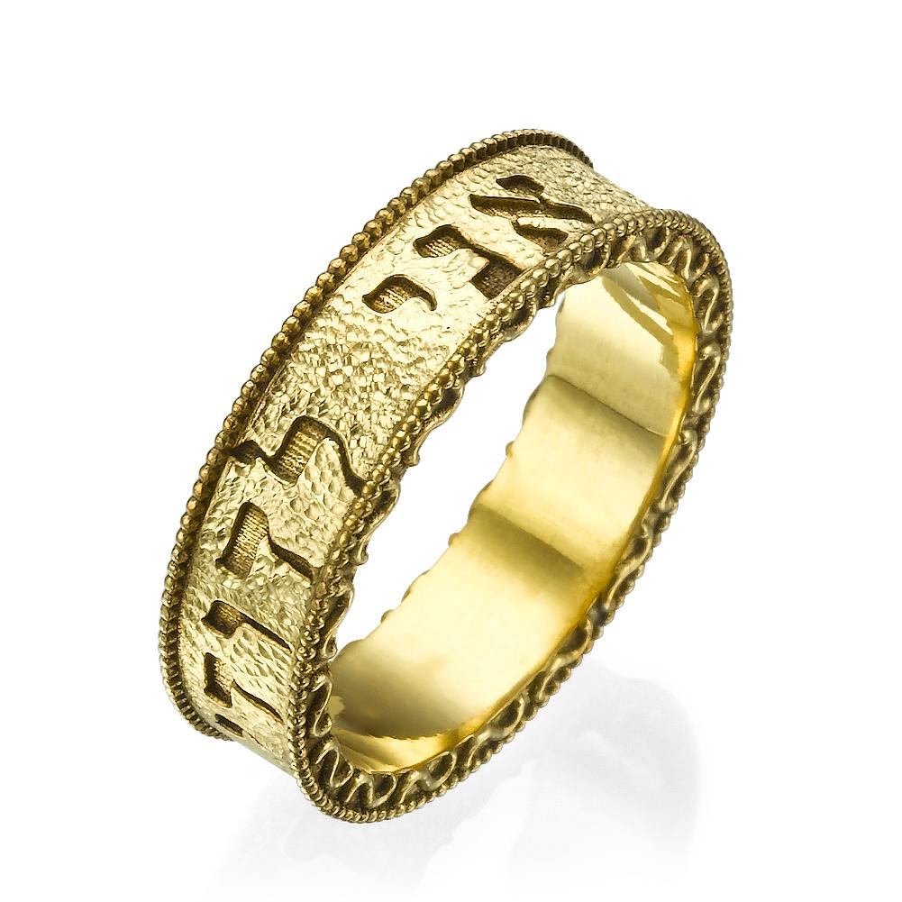 Florentine Finish 14k Yellow Gold Vintage Hebrew Ring My Beloved - Baltinester Jewelry