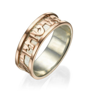 Silver & 14k Rose Gold Hebrew Betrothed Quote Narrow Ring - Baltinester Jewelry